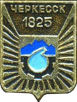 черкесск курук 1825 расм