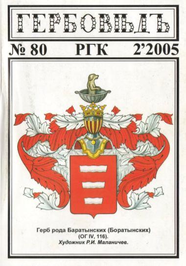 родовой герб на минском шоссе каталог товаров кофейной